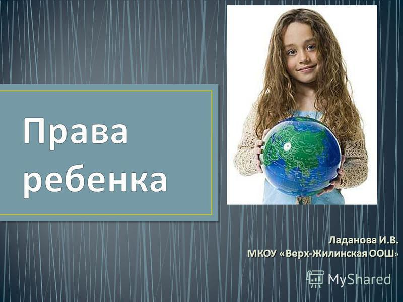 Ладанова И. В. МКОУ « Верх - Жилинская ООШ »