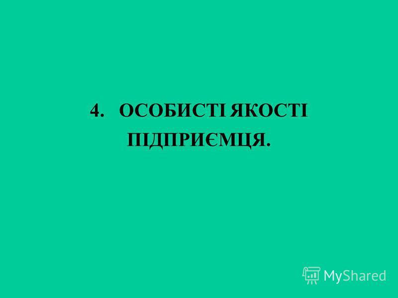 4. ОСОБИСТІ ЯКОСТІ ПІДПРИЄМЦЯ.