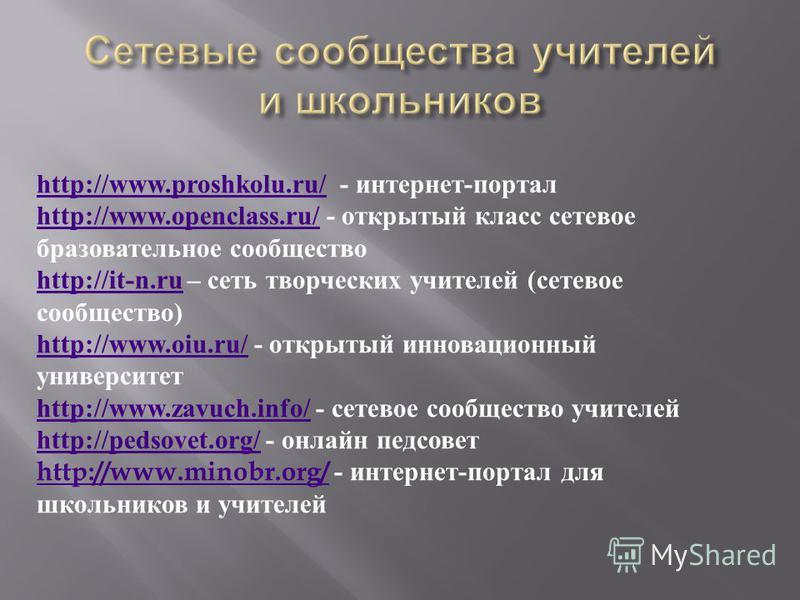 http://www.proshkolu.ru/http://www.proshkolu.ru/ - интернет - портал http://www.openclass.ru/http://www.openclass.ru/ - открытый класс сетевое образовательное сообщество http://it-n.ruhttp://it-n.ru – сеть творческих учителей ( сетевое сообщество ) h