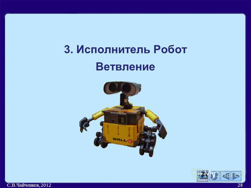 С.В.Чайченков, 201228 3. Исполнитель Робот Ветвление