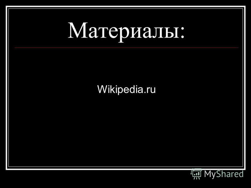 Материалы: Wikipedia.ru