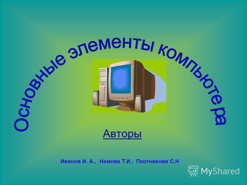 Авторы Иванов И. А., Немова Т.И., Плотникова С.Н