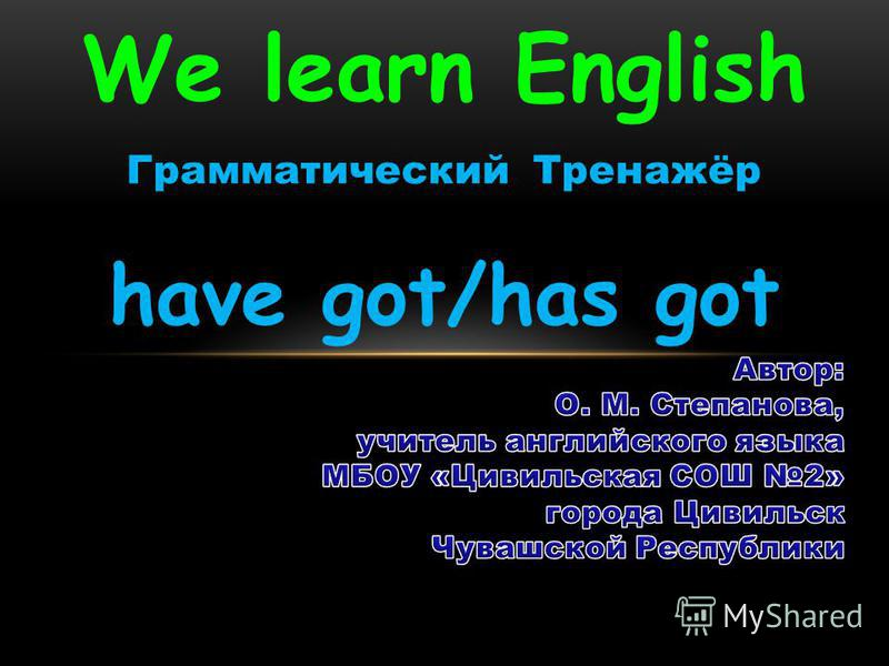 Грамматический Тренажёр have got/has got We learn English