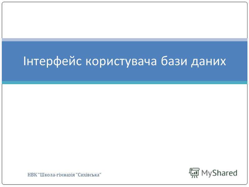 Інтерфейс користувача бази даних НВК Школа-гімназія Сихівська
