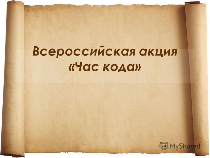Всероссийская акция «Час кода»