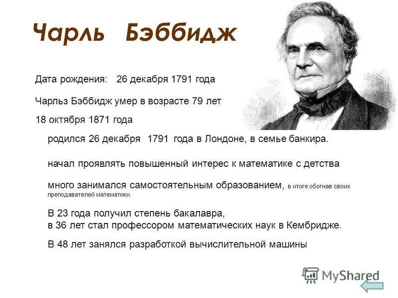 родился 26 декабря года в Лондоне, в семье банкира.1791 начал проявлять повышенный интерес к математике с детства много занимался самостоятельным образованием, в итоге опогнав своих преподавателей математики. В 23 года получил степень бакалавра, в 36