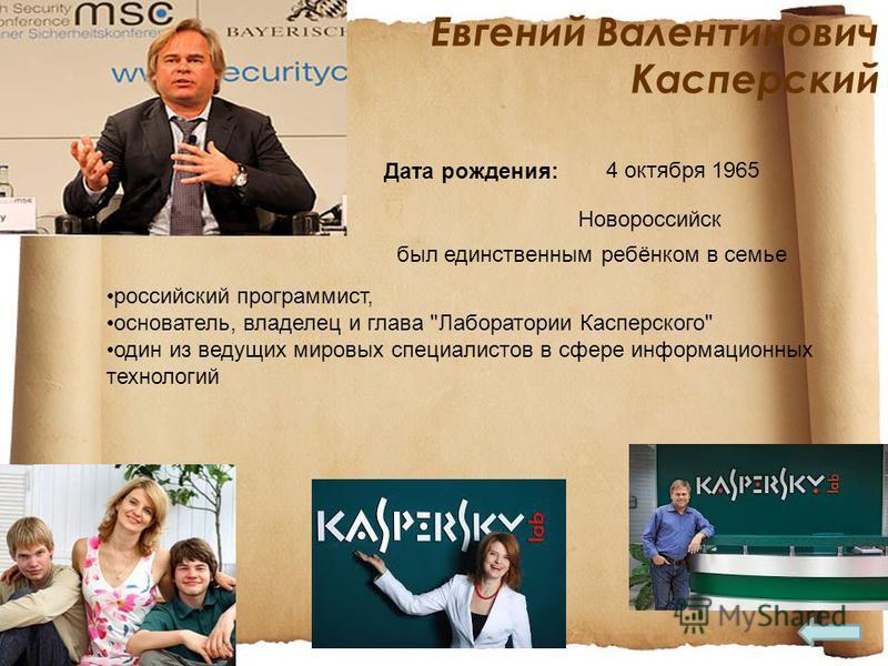 Евгений Валентинович Касперский Дата рождения: 4 октября 1965 Новороссийск российский программист, основатель, владелец и глава