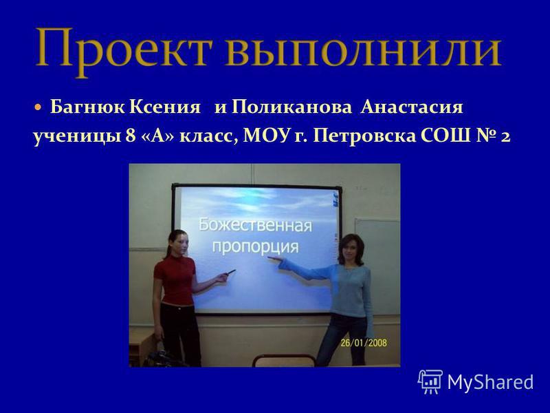 Багнюк Ксения и Поликанова Анастасия ученицы 8 «А» класс, МОУ г. Петровска СОШ 2