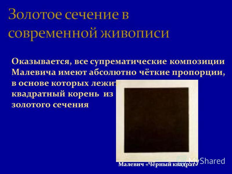 Оказывается, все супрематические композиции Малевича имеют абсолютно чёткие пропорции, в основе которых лежит квадратный корень из золотого сечения Малевич «Чёрный квадрат»