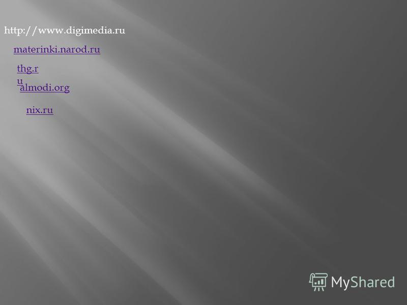 http://www.digimedia.ru almodi.org thg.r u materinki.narod.ru nix.ru