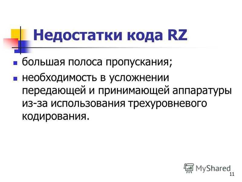 11 Недостатки кода RZ большая полоса пропускания; необходимость в усложнении передающей и принимающей аппаратуры из-за использования трехуровневого кодирования.