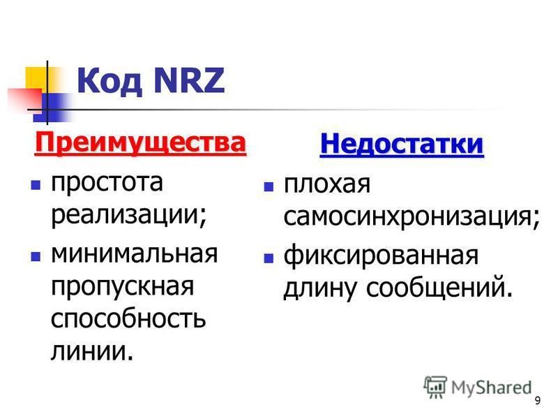 9 Код NRZ Преимущества простота реализации; минимальная пропускная способность линии. Недостатки плохая самосинхронизация; фиксированная длину сообщений.