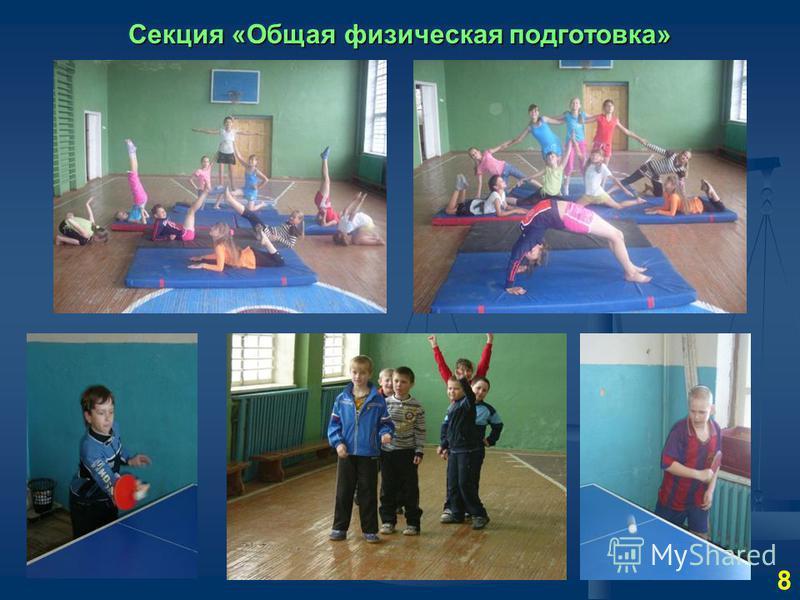 Секция «Общая физическая подготовка» 8