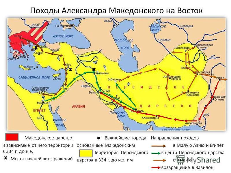 Походы Александра Македонского на Восток Македонское царство и зависимые от него территории в 334 г. до н.э. Места важнейших сражений Важнейшие города основанные Македонским Территория Персидского царства в 334 г. до н.э. им Направления походов в Мал