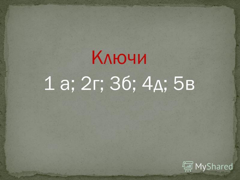 Ключи 1 а; 2 г; 3 б; 4 д; 5 в
