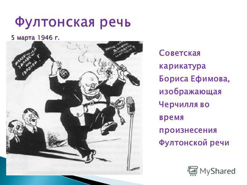 5 марта 1946 г. Советская карикатура Бориса Ефимова, изображающая Черчилля во время произнесения Фултонской речи