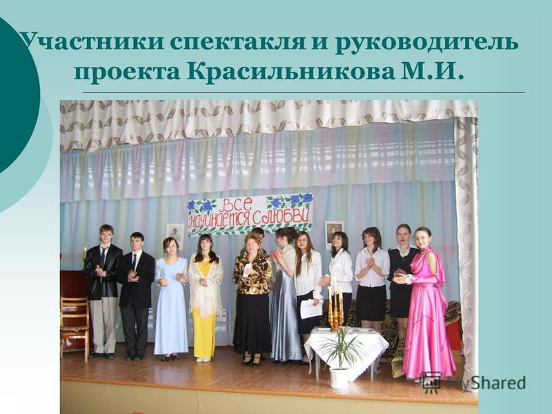 Участники спектакля и руководитель проекта Красильникова М.И.
