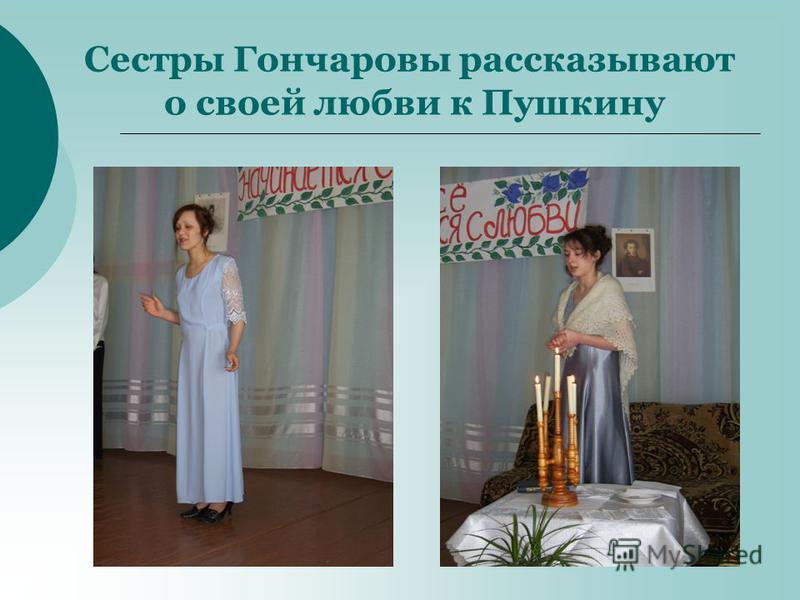 Сестры Гончаровы рассказывают о своей любви к Пушкину