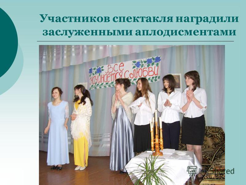 Участников спектакля наградили заслуженными аплодисментами