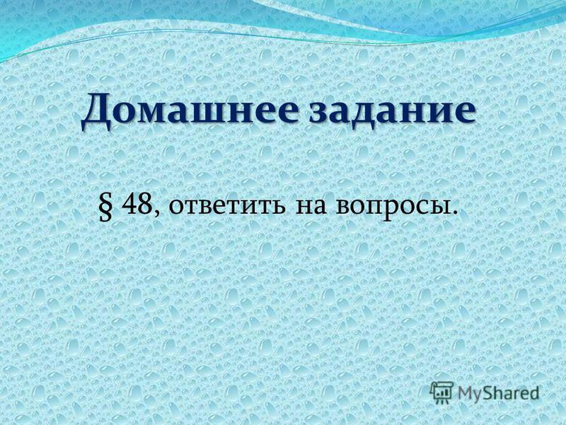 Домашнее задание § 48, ответить на вопросы.