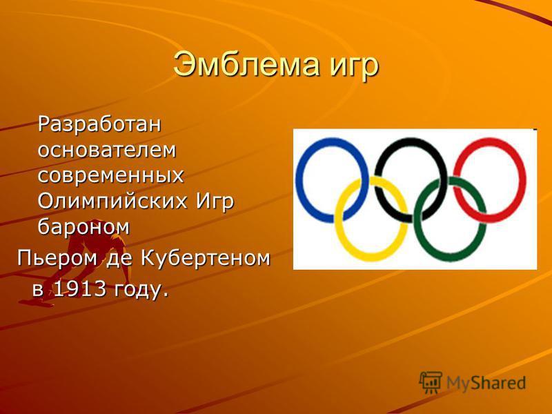Эмблема игр Разработан основателем современных Олимпийских Игр бароном Пьером де Кубертеном в 1913 году. в 1913 году.