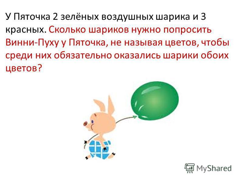 У Пяточка 2 зелёных воздушных шарика и 3 красных. Сколько шариков нужно попросить Винни-Пуху у Пяточка, не называя цветов, чтобы среди них обязательно оказались шарики обоих цветов?