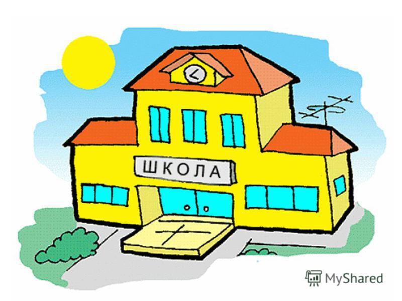 Стоит весёлый светлый дом Ребят проворных много в нём. Там пишут и считают, Рисуют и читают.