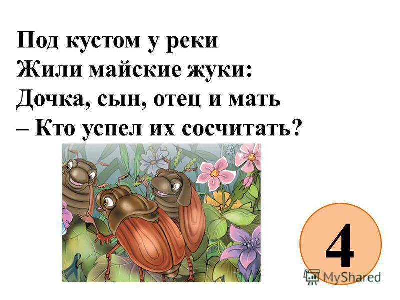 Под кустом у реки Жили майские жуки: Дочка, сын, отец и мать – Кто успел их сосчитать? 4