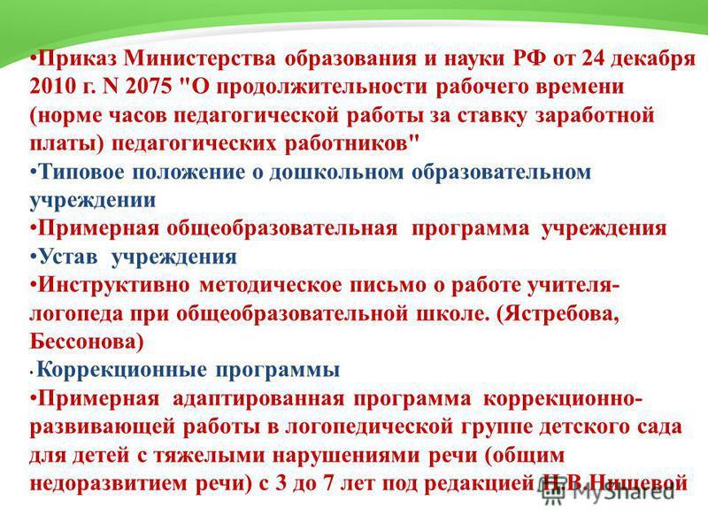 Приказ Министерства образования и науки РФ от 24 декабря 2010 г. N 2075