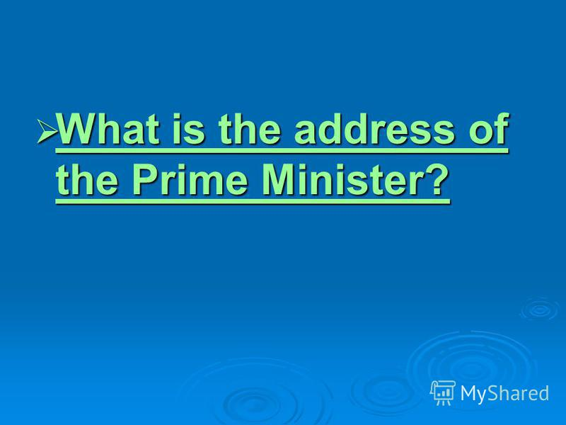What is the address of the Prime Minister? What is the address of the Prime Minister? What is the address of the Prime Minister? What is the address of the Prime Minister?