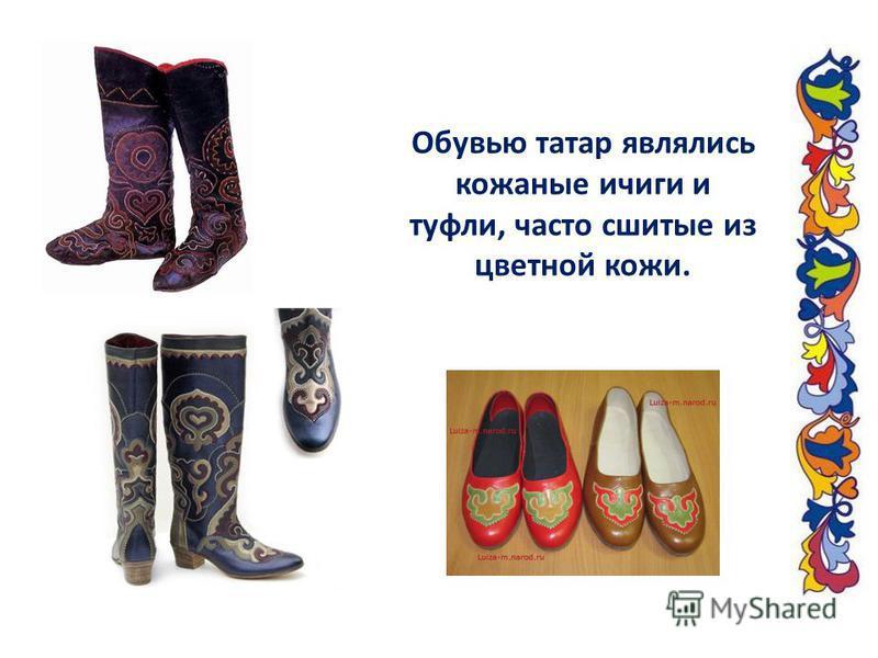 Обувью татар являлись кожаные ичиги и туфли, часто сшитые из цветной кожи.