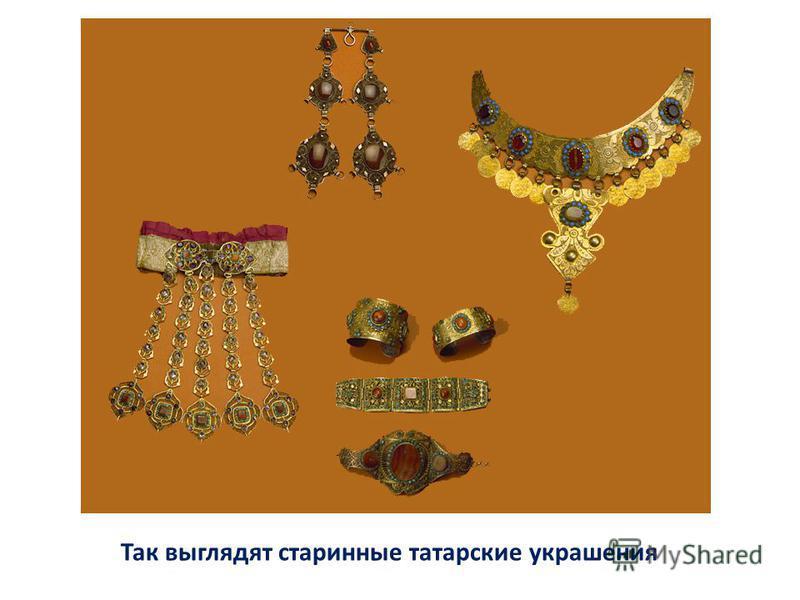 Так выглядят старинные татарские украшения