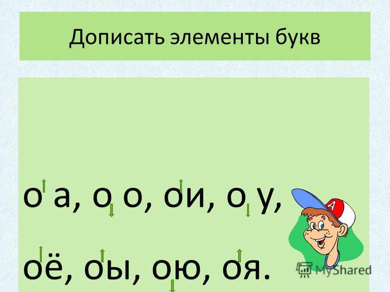 Дописать элементы букв о а, о о, ои, о у, оё, оы, ою, моя.