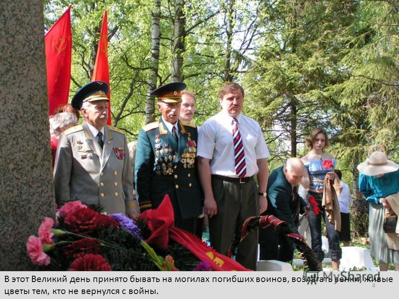 В этот Великий день принято бывать на могилах погибших воинов, возлагать венки, живые цветы тем, кто не вернулся с войны. 4