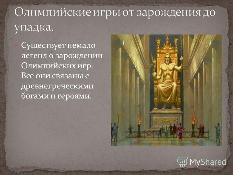 Существует немало легенд о зарождении Олимпийских игр. Все они связаны с древнегреческими богами и героями.