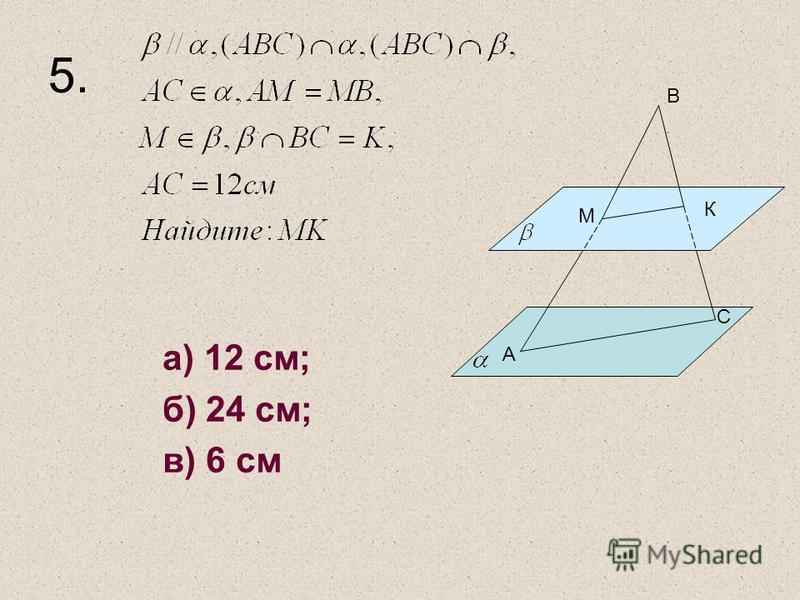 5. а) 12 см; б) 24 см; в) 6 см М К А В С