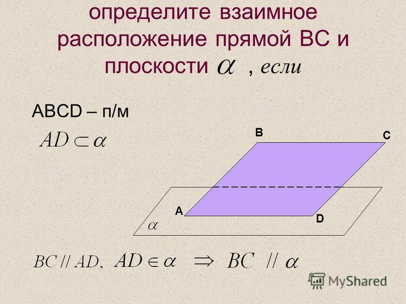 определите взаимное расположение прямой ВС и плоскости, если ABCD – п/м A B C D