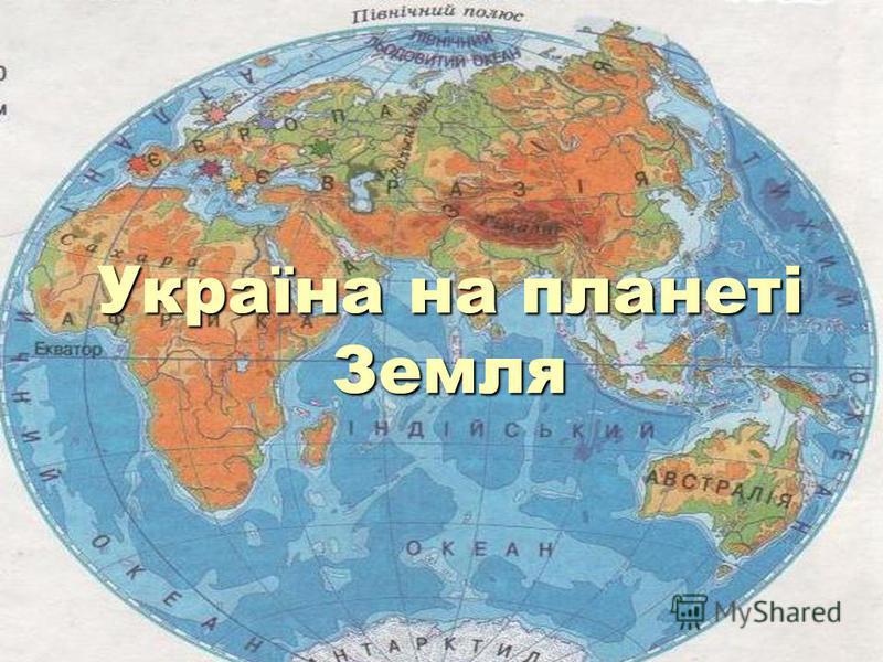 Різні в світі є країни, різні люди є на світі, Різні гори, полонини, різні трави, різні квіти… Є з усіх одна країна найрідніша нам усім. То – прекрасна Україна, нашого народу дім. Там шумлять степи безкраї, наче вміють говорити. Там ясніше сонце сяє,