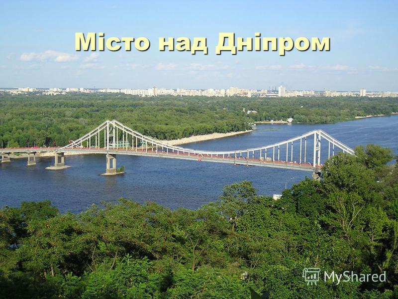 Фізкультхвилинка Ми мандруєм, ми мандруєм, Україною крокуєм. Ось побачили Карпати: Як вершину нам дістати? Заглядаємо в озерця – Не торкнутися нам дна! Так ми довго – довго йшли, Поки додому не прийшли.