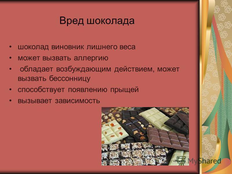 Вред шоколада шоколад виновник лишнего веса может вызвать аллергию обладает возбуждающим действием, может вызвать бессонницу способствует появлению прыщей вызывает зависимость