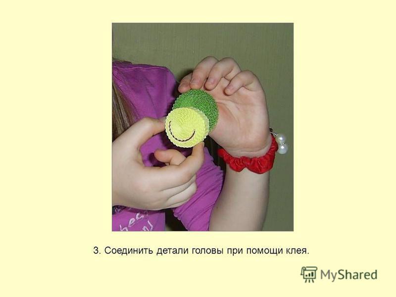 3. Соединить детали головы при помощи клея.