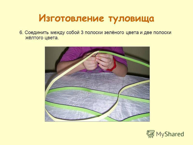 Изготовление туловища 6. Соединить между собой 3 полоски зелёного цвета и две полоски жёлтого цвета.