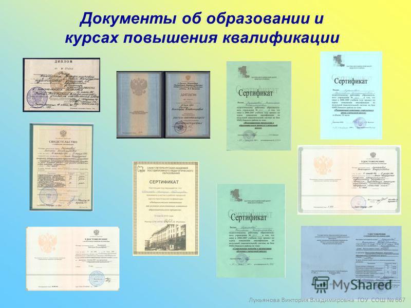 Документы об образовании и курсах повышения квалификации Лукьянова Виктория Владимировна ГОУ СОШ 667