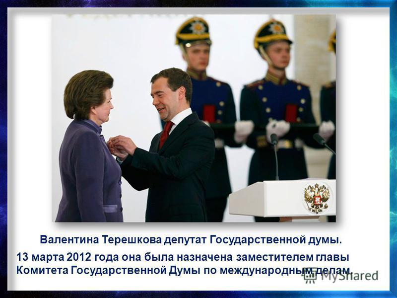 Валентина Терешкова - единственная в России женщина - генерал-майор авиации.