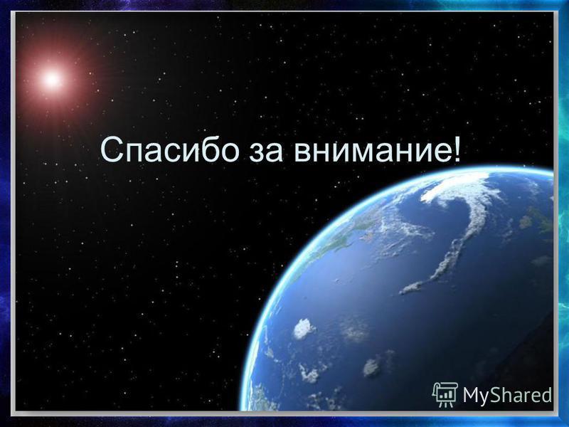 Уважаемая Валентина Владимировна! В этот замечательный день, ровно половину века назад, вы совершили невозможное. В космос, куда отбирались самые крепкие, самые способные и подготовленные мужчины, полетела хрупкая, красивая, изящная женщина. Весь мир