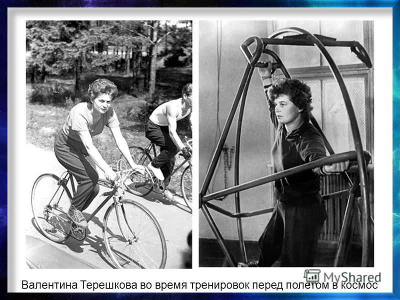Валентина Владимировна Терешкова родилась 6 марта 1937 года в деревне Масленниково Ярославской области. Валентина Терешкова - первая в мире женщина-космонавт.