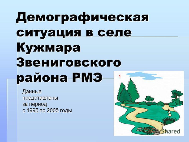 Демографическая ситуация в селе Кужмара Звениговского района РМЭ Данныепредставлены за период с 1995 по 2005 годы