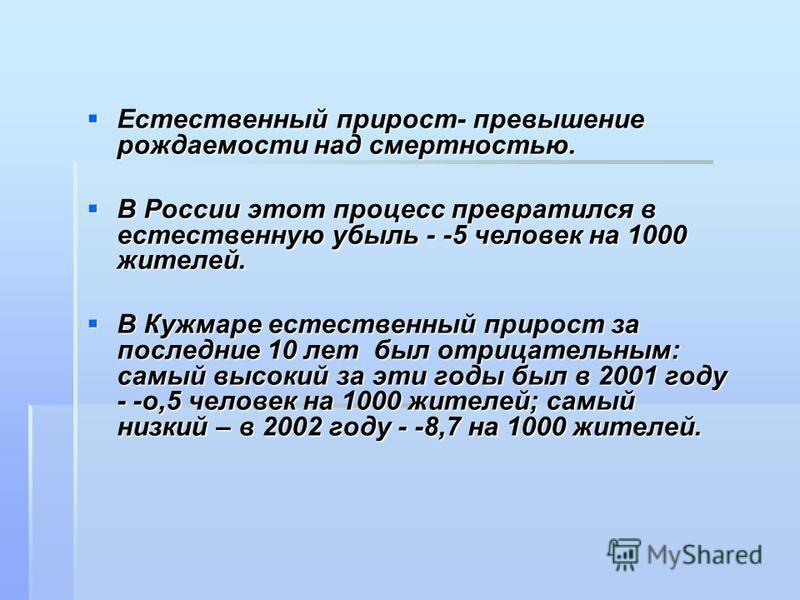 Естественный прирост- превышение рождаемости над смертностью. Естественный прирост- превышение рождаемости над смертностью. В России этот процесс превратился в естественную убыль - -5 человек на 1000 жителей. В России этот процесс превратился в естес