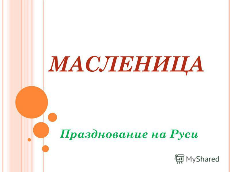 МАСЛЕНИЦА Празднование на Руси