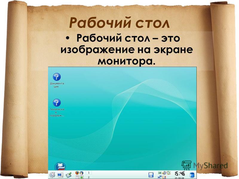 Рабочий стол Рабочий стол – это изображение на экране монитора.